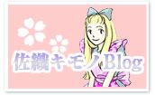 桜卯庵ブログ